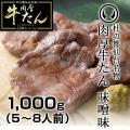 肉厚牛たん味噌味1,000g