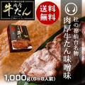 【送料無料】杜の都仙台名物 肉厚牛たん【味噌味】1000g