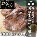 杜の都仙台名物 肉厚牛たん 味噌味 300g