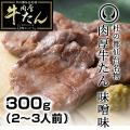 肉厚牛たん味噌味300g