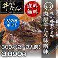 杜の都仙台名物肉厚牛たん塩味300g