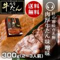 【送料無料】杜の都仙台名物 肉厚牛たん【味噌味】300g