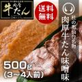 【送料無料】杜の都仙台名物 肉厚牛たん【味噌味】500g