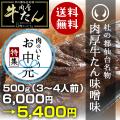 杜の都仙台名物肉厚牛たん味噌味500g