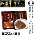 最高級A5ランク仙台牛カレー1個+肉厚牛たんカレー1個 食べ比べセット