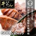 肉厚牛たん食べ比べセット1,000g