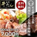 仙台名物肉厚牛たん 塩&味噌 600g