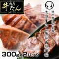 杜の都仙台名物肉厚牛たん食べ比べセット