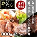 仙台名物肉厚牛たん 塩&味噌 600g(300gx2パック)