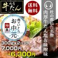 杜の都仙台名物肉厚牛たん塩&味噌600g