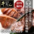 杜の都仙台名物 肉厚牛たん塩&味噌味 1,000g