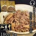 仙台牛牛丼の具 レトルト 180g×2【ネコポス】