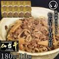 仙台牛 牛丼の具 10個セット
