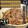 仙台牛 牛丼の具 20個セット