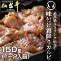 最高級A5ランク仙台牛味付け霜降りカルビ150g