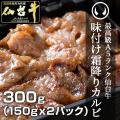最高級A5ランク仙台牛 味付け霜降りカルビ 300g