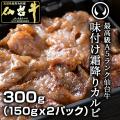 仙台牛味付け霜降りカルビ300g