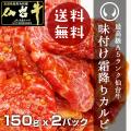 仙台牛味付け霜降りカルビ150gx2個