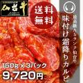 仙台牛味付け霜降りカルビ450g