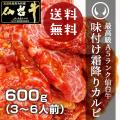 最高級A5ランク仙台牛味付け霜降りカルビ600g