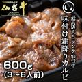仙台牛味付け霜降りカルビ600g