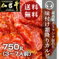 最高級A5ランク仙台牛味付け霜降りカルビ750g