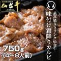 仙台牛味付け霜降りカルビ750g