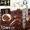 仙台牛カレー10個セット