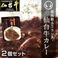 仙台牛カレー2個セット