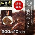 最高級A5ランク仙台牛カレー200gx10個