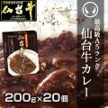最高級A5ランク仙台牛カレー200gX20個