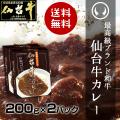仙台牛カレー200gx2個