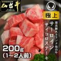 仙台牛サーロインサイコロステーキ 200g