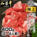 極上仙台牛サーロインサイコロステーキ400g