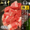 仙台牛サーロインサイコロステーキ400g