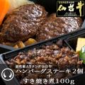 仙台牛ハンバーグステーキ2個+仙台牛すき焼き煮100g