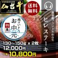 最高級ブランド和牛仙台牛ヒレステーキ2枚