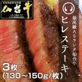 最高級A5ランク仙台牛 ヒレステーキ3枚