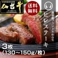 最高級A5ランク仙台牛ヒレステーキ3枚