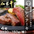 最高級A5ランク仙台牛 ヒレステーキ4枚