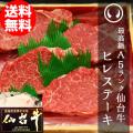 【送料無料】最高級ブランド牛仙台牛 ヒレステーキ4枚×130〜150g