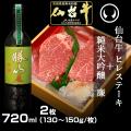 【お肉に合う日本酒セット】仙台牛 ヒレステーキ 2枚&勝山酒造 純米大吟醸 廉 720ml