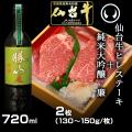 【お肉に合う日本酒セット】仙台牛ヒレステーキ2枚&勝山酒造 純米大吟醸 廉 720ml