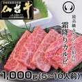 仙台牛霜降りカルビ1,000g
