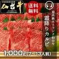 最高級A5ランク仙台牛すき焼き・しゃぶしゃぶ1000g