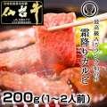 仙台牛霜降りカルビ200g