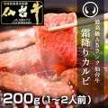 最高級A5ランク仙台牛霜降りカルビ200g