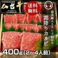 最高級A5ランク仙台牛霜降りカルビ400g
