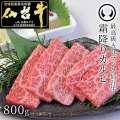 仙台牛カルビ800g
