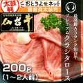 最高級A5ランク仙台牛 プレミアムクラシタロース200g